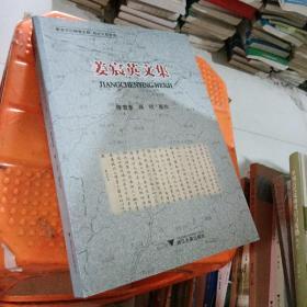 姜宸英文集