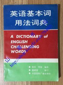 英语基本词用法词典