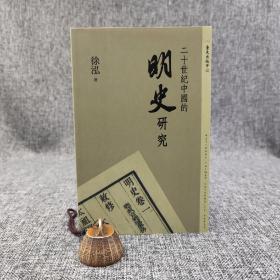 台大出版中心  徐泓《二十世纪中国的明史研究》(锁线胶订)