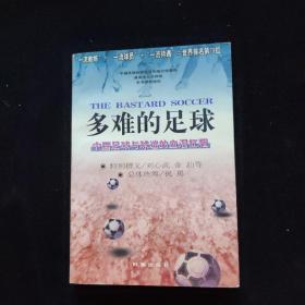 多难得足球 中国足迹与球迷的血泪征程     一版一印