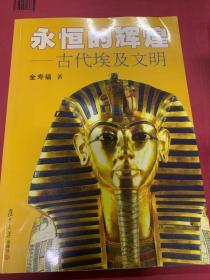 永恒的輝煌:古代埃及文明
