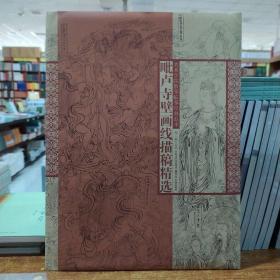 美术学院教学临摹经典范本——毗卢寺壁画线描稿精选