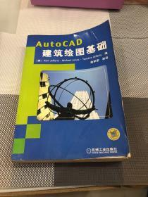 AutoCAD 建筑绘图基础