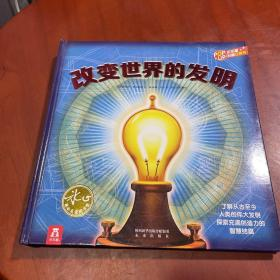 改变世界的发明(趣味模型立体书)