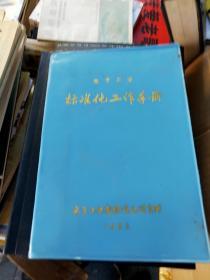 电子工业 标准化工作手册