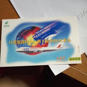 5.17世界电信日纪念明信片(邮政广告)6枚一套合售