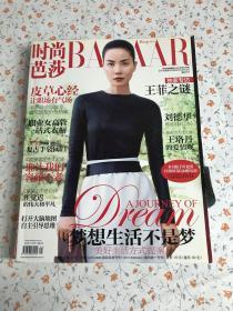 时尚芭莎 2010年11月号 封面 王菲
