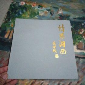 情系湘西     李芝龙画册
