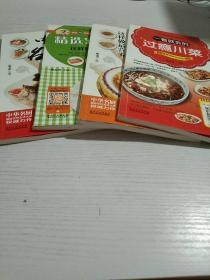 中国首创会说话的书:《一看就会的过瘾川菜》《滋补汤煲这样做最营养》《精选家常菜这样做最营养》《一看就会的中国名菜》4本合售