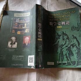 数学史概论第六版