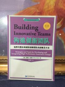 构建创新团队:培养与整合高绩效创新团队的战略及方法