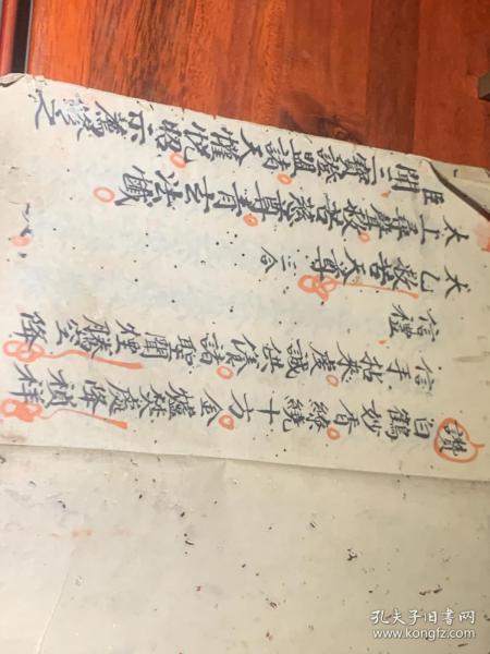 道教手抄本《太上慈尊寻声救苦青玄法忏》。