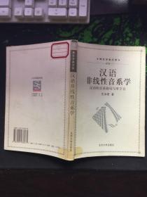 汉语非线性音系学:汉语的音系格局与单字音