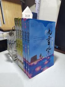 九重紫(1、2、3、 4、5、6)全6册合售