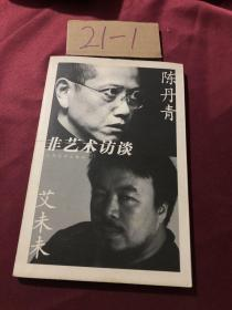 陈丹青 艾未未:非艺术访谈