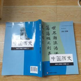 中国历史初中二年级.上 教师用书 含光盘