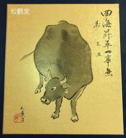 """《牛》1件,日本老旧色纸,有一定年头之物,手绘,有名款,有印款,""""九前""""款等,色纸上绘有一头青壮年的牛,身材健硕,双目有神,十分帅气,并有手书""""四海升平一事无""""等题词,寓意好。"""