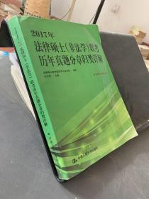 2017年法律硕士(非法学)联考历年真题分章归类详解