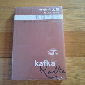 卡夫卡文集(增订版第4卷)未拆封