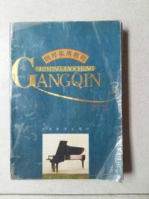 钢琴实用教程