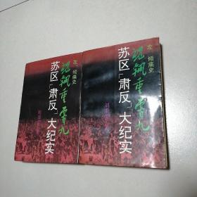 """魂飘重霄九:苏区""""肃反""""大纪实  上下全两册"""