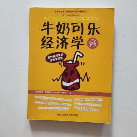 牛奶可乐经济学 123三册合售