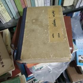 蒙古青史演义 蒙文(上)