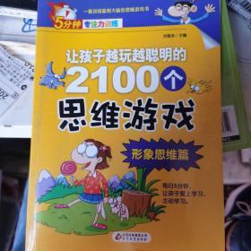 让孩子越玩越聪明的2100个思维游戏. 形象思维篇