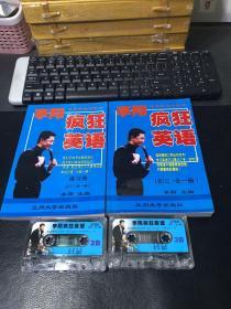 李阳疯狂英语+练习册+磁带  初三·全一册(2书+2磁带)均未使用