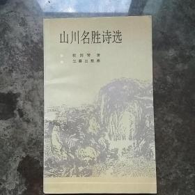 山川名胜诗选