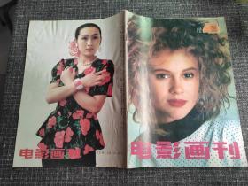 电影画刊 1989年第4期 总第52期  封面:美国影星艾莉莎·马兰诺!封底:峨影演员程希,封二:(中戏87级学生)伍宇娟