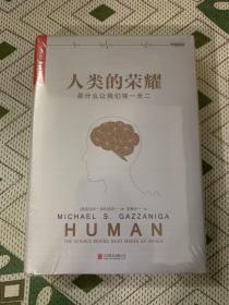 人类的荣耀:是什么让我们独一无二【精装】全新未开封新书