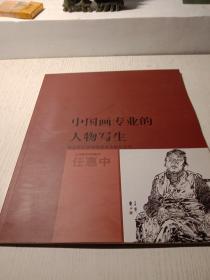 解放军艺术学院美术系教材系列·中国画专业的人物写生  作者签名本