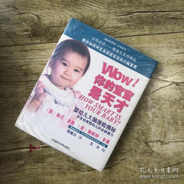 WOW! 你的宝宝是天才:一本关于12个月以内的婴儿大脑生长和开发的权威指导手册