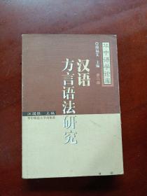 《汉语方言语法研究》 (第二辑)