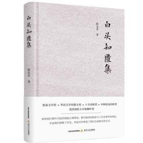 白头知匮集(鲁迅文学奖、华语文学传媒大奖得主,最新散文随笔)