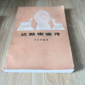 达赖喇嘛传 西藏历代达赖喇嘛传 无笔迹