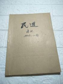 民进通讯(1990年 第1——10期)