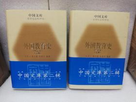 外国教育史(中国文库第二辑 布面精装 仅印500册)