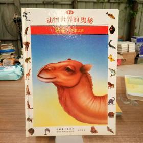 动物世界的奥秘:[图集].14.骆驼:沙漠之舟
