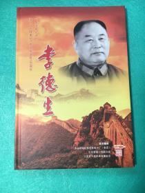 李德生DVD3片装(六集文献纪录片)谨以此片隆重纪念李德生诞辰100周年