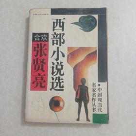 张贤亮西部小说选《合欢》