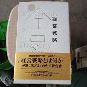 日文版  经营战略全史