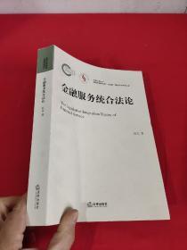 金融服务统合法论    【小16开】