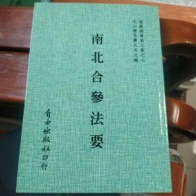 南北合参法要(木刻版)