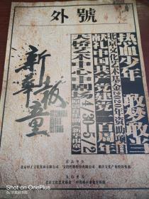 节目单:音乐剧《新华报童》大16开