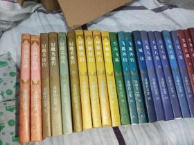 金庸全集28本