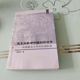 抗日战争与中国知识分子:西南联合大学的抗战轨迹