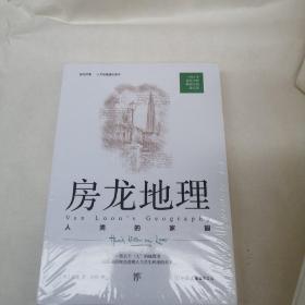 房龙书系:房龙地理  全新未拆封