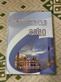 深圳市南山区统计年鉴 2020 精装【全新未开封】